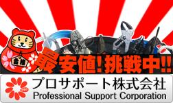 プロサポート株式会社