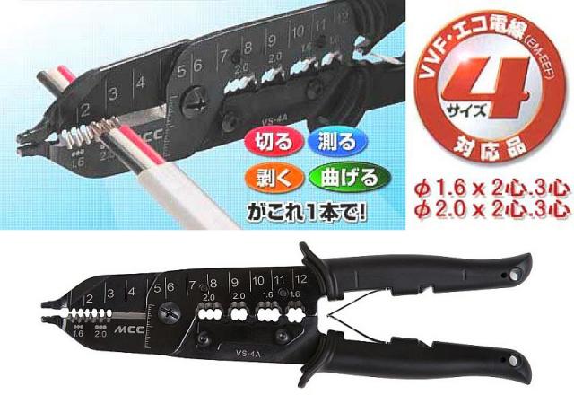 MCC VA線ストリッパ(エコ)VS-4A